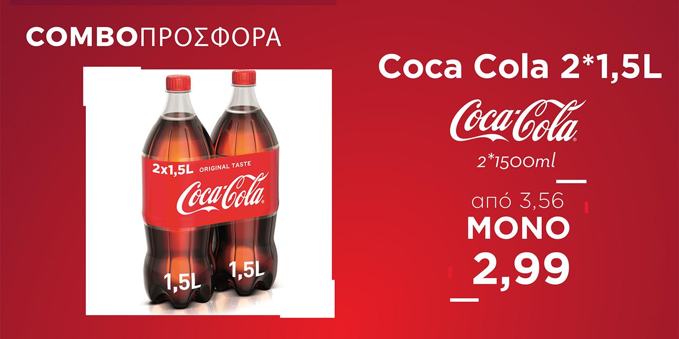 coca cola προσφορά